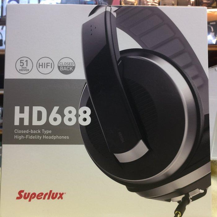 特價 視聽影訊]HD688 SuperLux HD-688 密閉式專業監聽級耳機 公司貨保固一年 可換線式