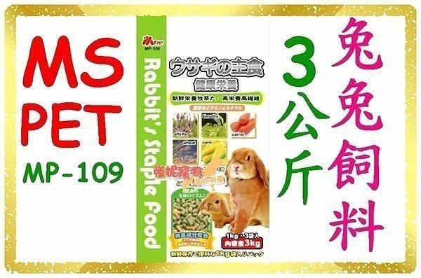 強妮寵物◎日本MS.PET PettyMan兔兔主食飼料3公斤↘199元(5包免運)