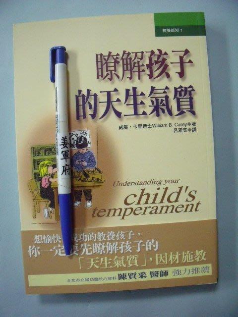 ~姜軍府~~瞭解孩子的天生氣質~1999年 威廉.卡里博士著 新迪文化出版 兒童教育 教養