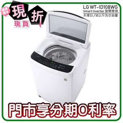 【棋杰電器】LG WT-ID108WG...