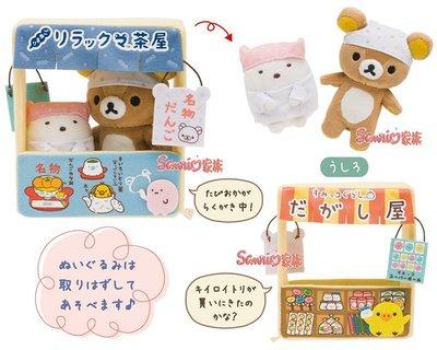 《東京家族》預購8月 日本 懶懶熊 拉拉熊 小雞 X 角落生物 白熊 茶屋丸子系列 雙面路邊攤 絨毛公仔玩偶
