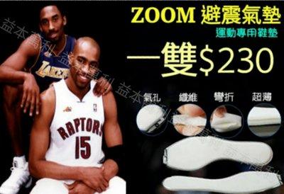 【益本萬利】B1 NIKE SB Zoom 系列 減震氣墊 籃球氣墊 鞋墊 氣墊 kobe  nba air
