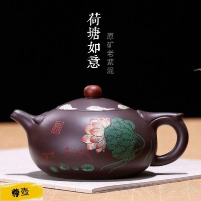 【尊壺】宜興紫砂茶具原礦老紫泥荷塘如意壺紫砂泥繪彩繪手工鹹仲英茶壺 F2560