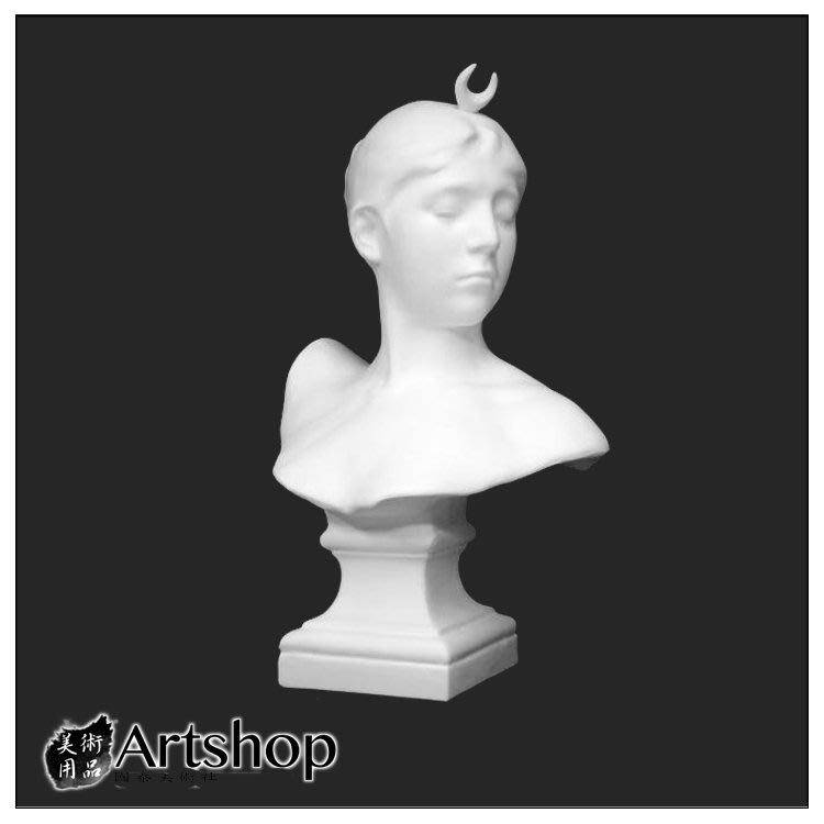 【Artshop美術用品】訂購商品 半面石膏像 素描用石膏像 素描靜物 月神 運費另計350起