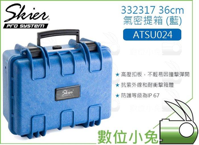 數位小兔【Skier ATSU024 332317 36cm 氣密提箱 藍】防撞箱 防震 附泡棉 防潮箱 手提箱 氣密箱