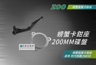 ZOO 四代戰/BWSR 後碟卡座 B牌卡鉗 200MM 螃蟹卡鉗座 大螃蟹 卡座 適用 勁戰四代 BWS-R