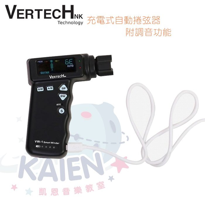 『凱恩音樂教室』 Vertech 電動 捲弦器 充電 全自動 調音器 吉他 烏克麗麗 VW-1