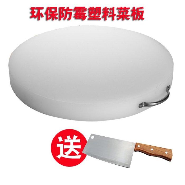 防霉圓形塑料菜板砧板加厚剁骨頭pe切菜板砧板菜墩粘板肉墩刀板   YTL