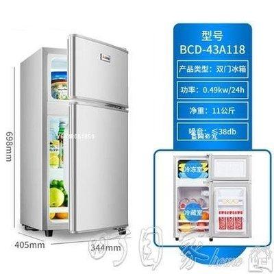 【獨家新品】冰箱小型家用雙開門租房用冷藏冷凍宿舍單人節能迷你小電冰箱YYP