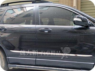 【魏大顆 汽車精品】CR-V(07-12)專用 不鏽鋼車身飾條(一組4件)ー門邊飾條 車側飾條 CRV 3代 3.5代