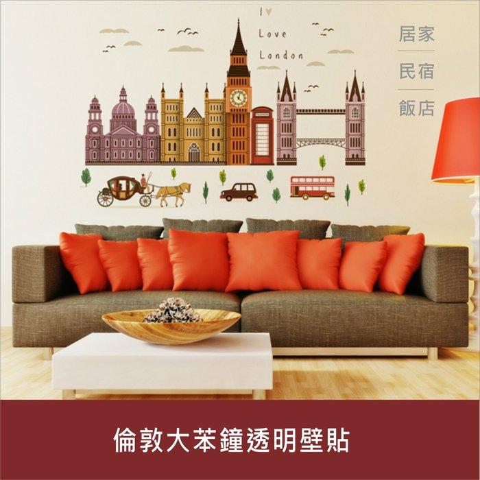 居家達人【A268】倫敦大苯鐘透明壁貼 60x90 可重複黏貼 大尺寸風景壁貼 貼紙 安親班 室內裝飾 節日佈置