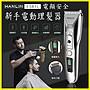 HANLIN ES81L 新手數位USB充電動理髮器 陶瓷...