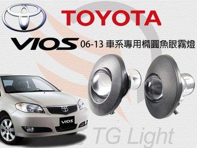 鈦光Light TOYOTA   VIOS  06-13專用款 MIT製造100%防水魚眼霧燈效果超好