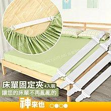 居家實用 防滑床單固定扣 床單固定夾 床罩扣固定器夾子 防滑夾 棉被鬆緊帶 床單床罩床組床套固定扣 彈力帶【神來也】