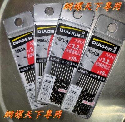 網螺天下※ 3.2mm(最新款)替換式鑽及鎖組 專利螺絲專用鑽兼鎖 鑽頭強度增強3倍,鑽頭10支裝580元/組