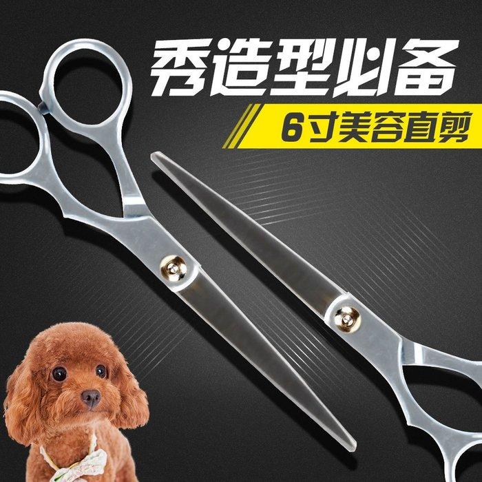 寵物剪刀6寸直剪狗狗貓咪泰迪修毛剪小狗修毛器剪毛工具美容用品  寵物用品