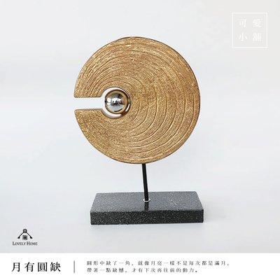 (台中 可愛小舖)現代 幾何 金圓 缺角 圓缺 銀球 仿石紋底 波麗 桌面擺飾 居家 裝飾