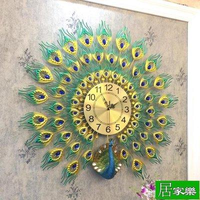 孔雀掛鐘客廳現代簡約鐘錶創意家用裝飾錶壁鐘靜音電子鐘石英時鐘【居家樂】