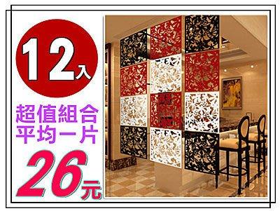 平均 26元 /片 - 多功能美學創意吊掛式屏風/壁貼/擺飾/飾品/屏風 (現貨)
