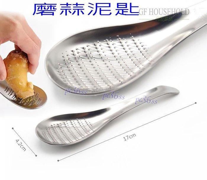 尚宏」白鐵磨蒜泥匙 ( 不鏽鋼磨泥匙 不鏽鋼#18-0磨泥湯匙 磨皮 磨泥器 薑末研磨器蒜泥器 )