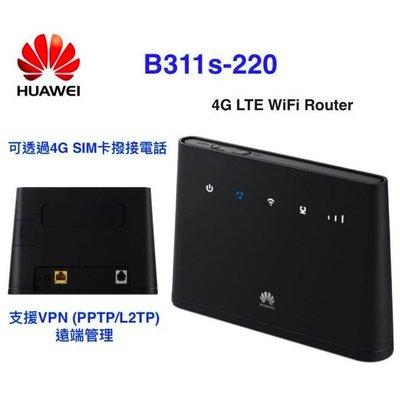 新款華為 B311s-220 送天線 含電話孔 4G WiFi分享器 B315s-607 B310as-852