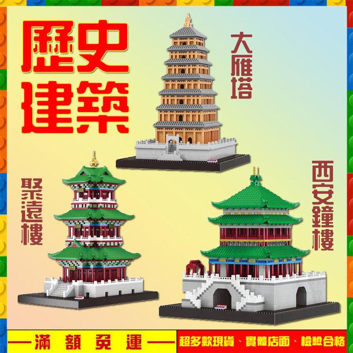 【現貨當天出】中國 歷史建築 世界建築 大雁塔 聚遠樓 西安鐘樓 大款 鑽石 積木 積木建築 積木人偶 積木展示盒