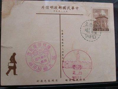 明信片~金門-48/10/10..慶祝國慶總統府郵戳..交通部郵政總局印製..如圖示.