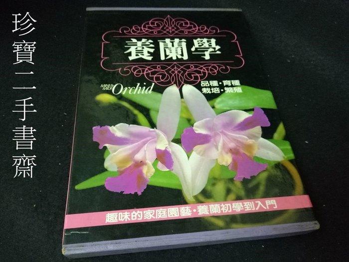 【珍寶二手書齋3B3】養蘭學 品種.育種.栽培.繁殖 附外盒