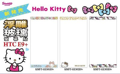 正版 Hello Kitty 9H 浮雕 玻璃保護貼,HTC E9 PLUS 專用