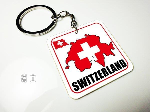 【衝浪小胖】瑞士國旗鑰匙圈/Switzerland/世界各國家可選購客製