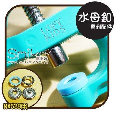 Smiko腸腸妞【NX912】(NX528萬能鉗專用)9-10mm水母釦用模具 尿布/尼龍/水母釦/五爪扣/五爪釦