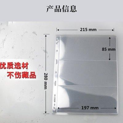 #熱賣店家#PCCB集郵冊錢幣冊空冊活頁9孔3行透明紙幣內頁單行197*85mm(200元起購)