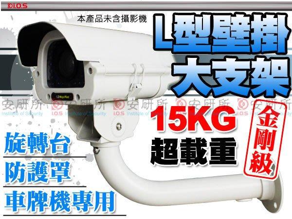 【安研所監控監視器】壁掛 L型 J型支架 適 大型防護罩 迴轉臺 半球 紅外線 車牌機 攝影機