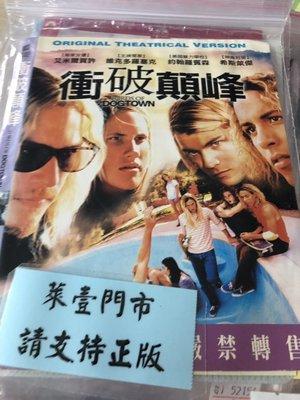 萊壹@52152 DVD 有封面紙張【衝破顛峰】全賣場台灣地區正版片