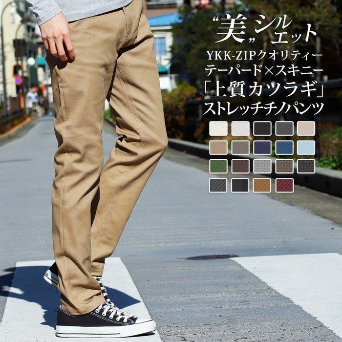 《FOS》日本 男生 時尚 合身 長褲 AB褲 錐形褲 彈性 棉質 工作褲 好搭 型男 雜誌款 約會 上班 2019新款