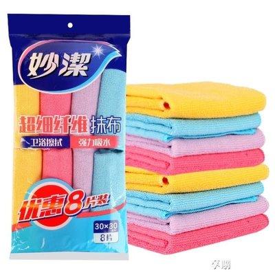 抹布8片裝多功能擦拭布廚房洗碗吸水抹桌子搞衛生清潔毛巾