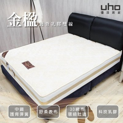 床墊【UHO】Kailisi卡莉絲名床-金楹護背六環雙線乳膠床墊-5尺雙人標準