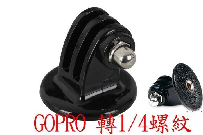 新莊~GOPRO HERO4 HERO3+ SJ4000 三角架 轉接座 轉換底座 轉接頭 固定座 轉 1/4螺紋 hero5