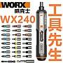 含稅/WX240【工具先生】WORX 威克士 3.6V/4V MAX 鋰電 充電式 起子機 非 BOSCH GO2