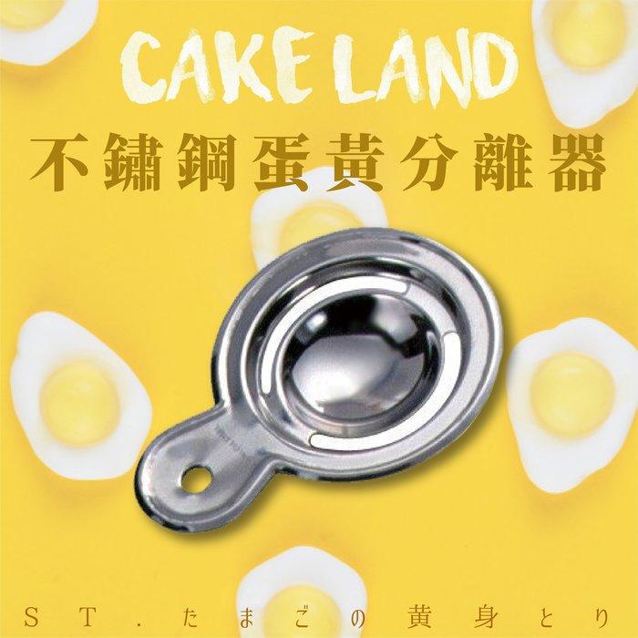 日本【Cake Land】不鏽鋼蛋黃分離器