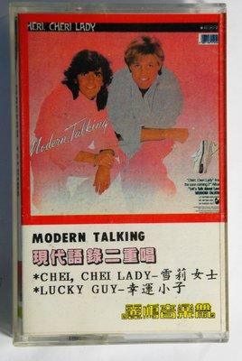 錄音帶 /英文卡帶/BD95/MODERN TALKING 現代對話/CHERI CHERI LADY/非CD非黑膠