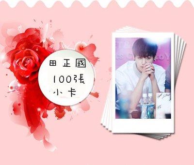 【BTS】田柾國 寫真小卡/LOMO卡100張 應援卡 個人照片小卡 H-126 防彈少年團 田正國