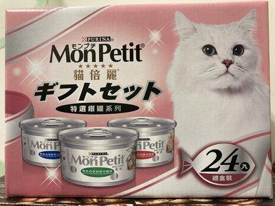【佩佩的店】COSTCO 好市多 Mon Petit 貓倍麗 貓罐頭 三種口味 80 公克 X 24 入  新莊可自取