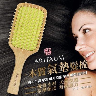 🍓現貨🍓韓國 Aritaum 木質氣墊髮梳