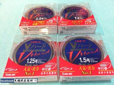 ❖天磯釣具❖ 日本 SUNLINE V-HARD 日本原裝進口 日本銷售冠軍 碳纖 卡夢線 50M