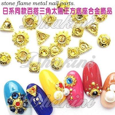AZ730~AZ733等4款《日系同款百搭三角太陽正方底座合金飾品》~日本流行美甲產品