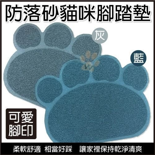 【寵喵樂】防落砂可愛造型大腳印《腳掌形貓砂墊/餐墊》加大款