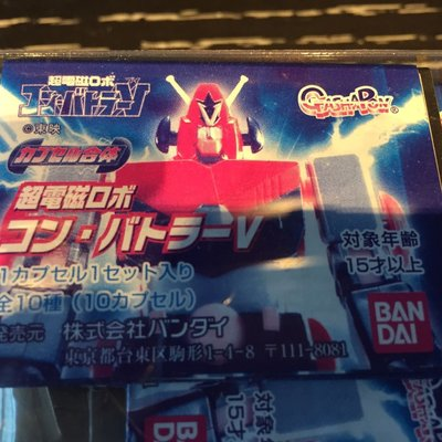 超力電磁俠合體扭蛋 彩色版及黑白版兩套 全新品