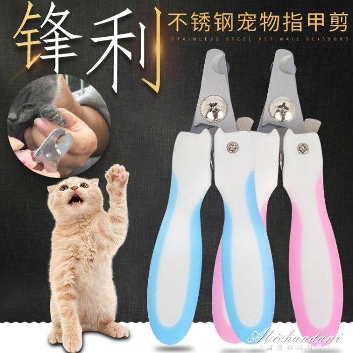 貓咪狗狗磨甲器薩摩耶寵物用品中小型犬貓用貓爪修剪刀