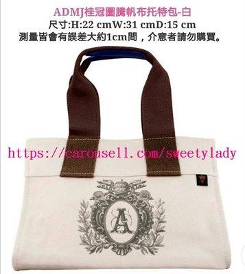 ❤Sweety Lady❤ 【現貨】A.D.M.J 桂冠圖騰帆布托特包 米白 手提包 便當袋 購物袋